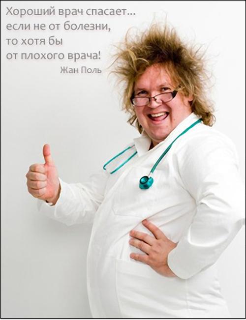 С Международным днем врача. Хороший врач спасает