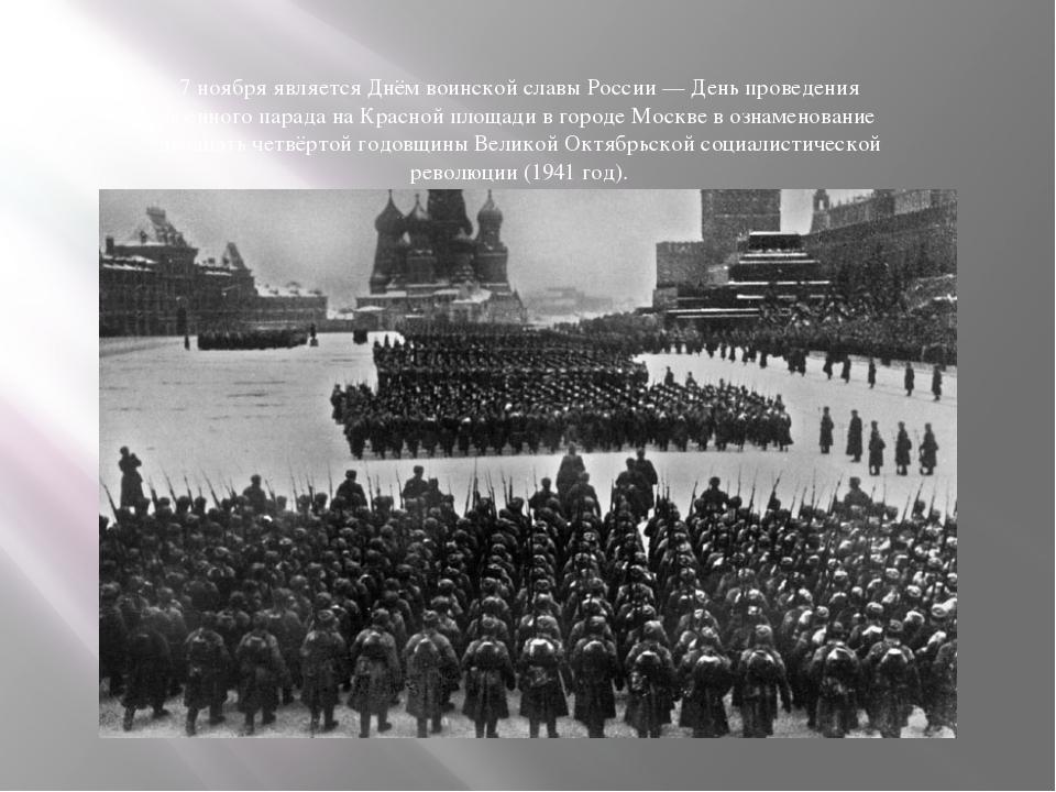 7 ноября день проведения парада на Красной площади 1941 г