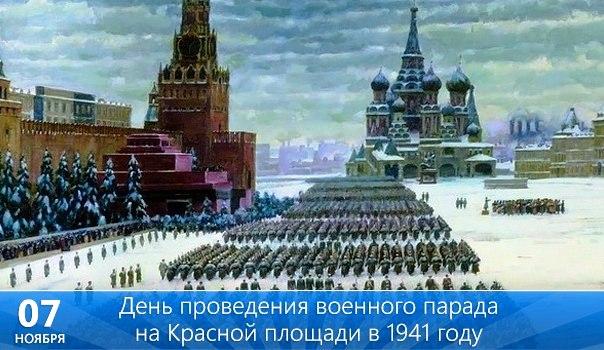 Проведения военного парада на Красной площади  в честь 24-й годовщины Великой Октябрьской Социалистической революции, 1941 г