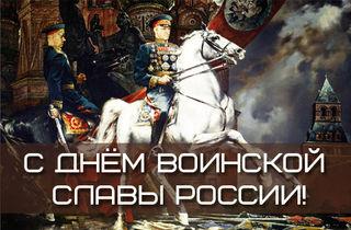 С Днем Воинской Славы России!