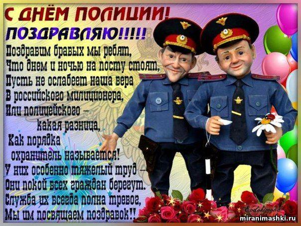 Открытки. 10 ноября. С Днем Полиции! Поздравляем полицейских! Стихи открытки фото рисунки картинки поздравления