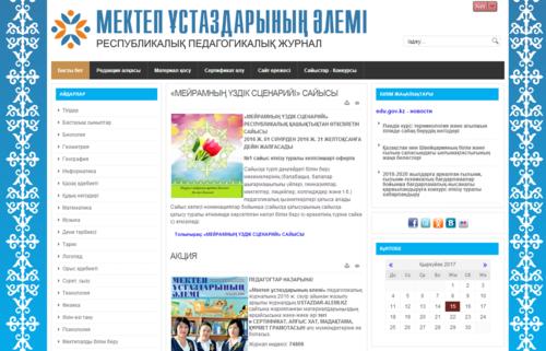 Журнал Мектеп.png
