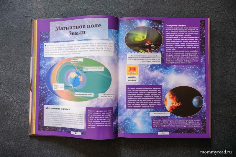 Энциклопедии с дополнительной реальностью-10.JPG