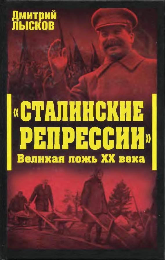 Дмитрий Лысков. Сталинские репрессии. Великая ложь XX века