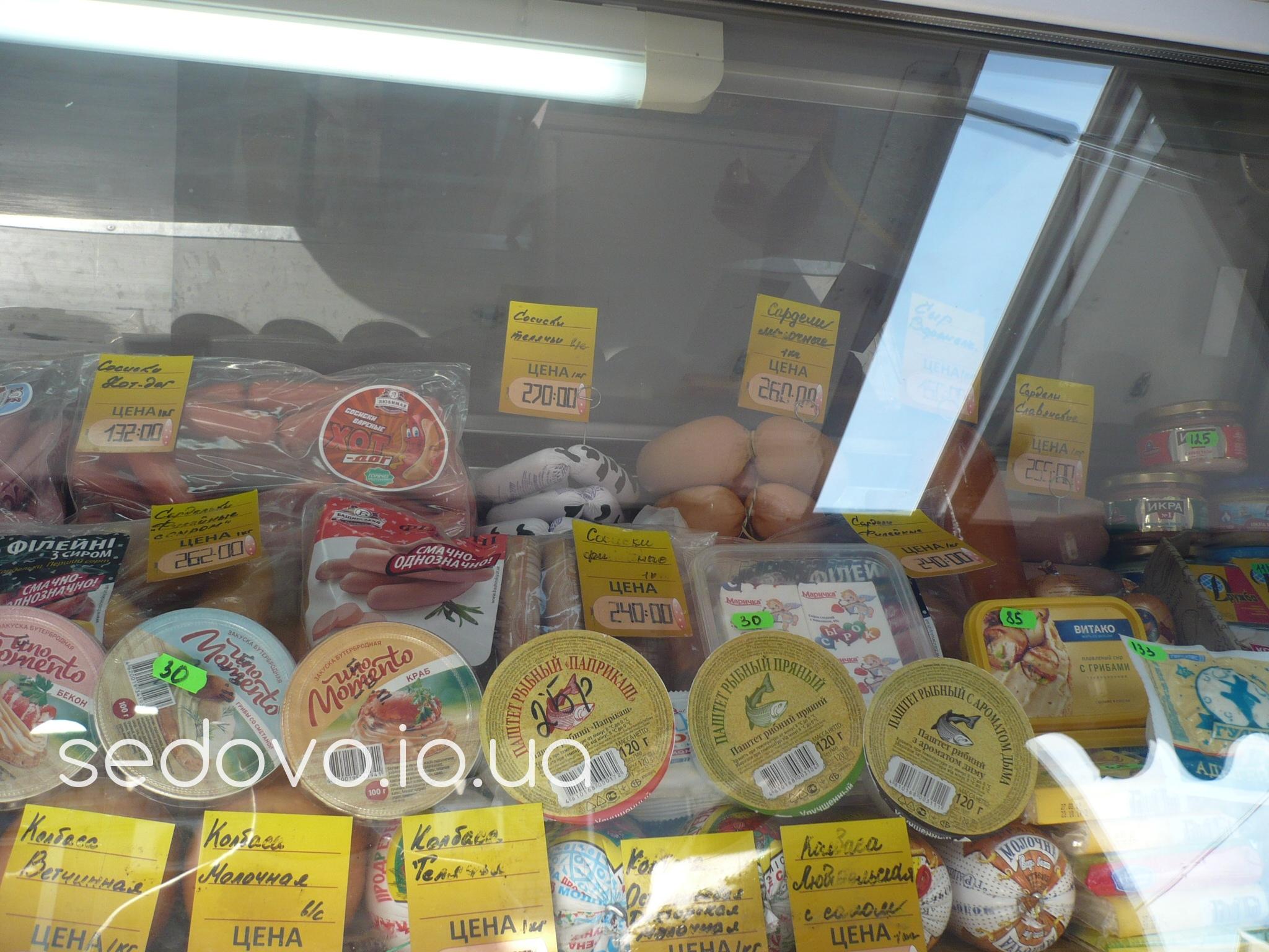 Цены на еду в Седово стоимость продуктов в магазине супермаркете