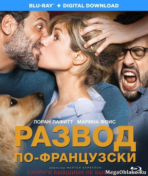 Развод по-французски / Papa ou maman 2 (2016/BDRip/HDRip)