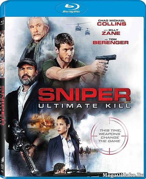 Снайпер: Идеальное убийство / Sniper: Ultimate Kill (2017/BDRip/HDRip)