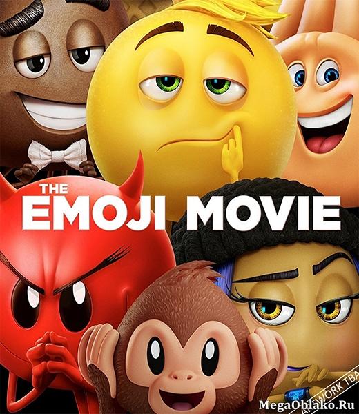 Эмоджи фильм / The Emoji Movie (2017/HDTV/HDTVRip)