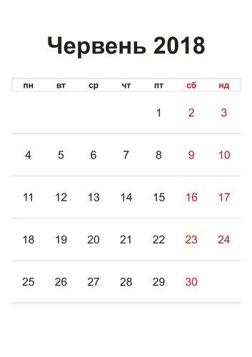 Червень календар 2018