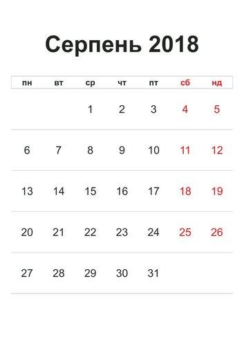 Серпень календар 2018