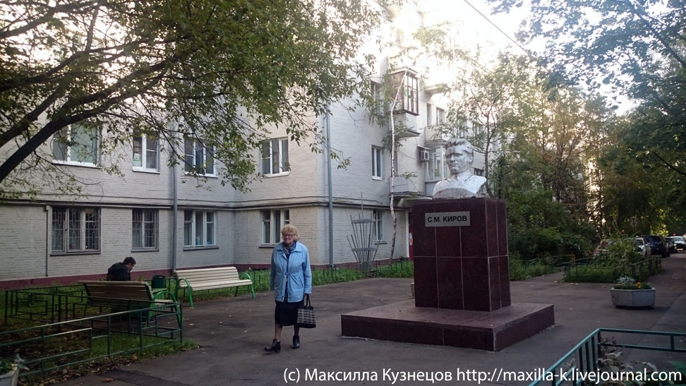 Дворовый Киров