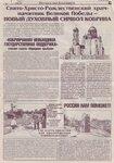 9. 02.11.2006 - Кобрин-информ_3.jpg