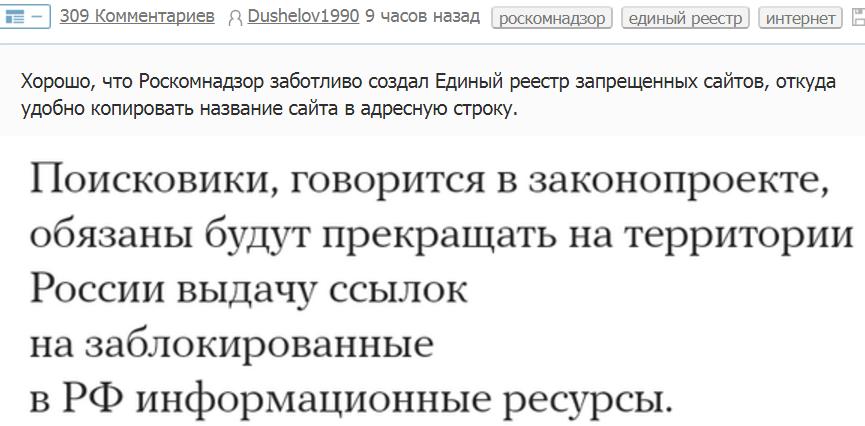 Заботливый Роскомнадзор