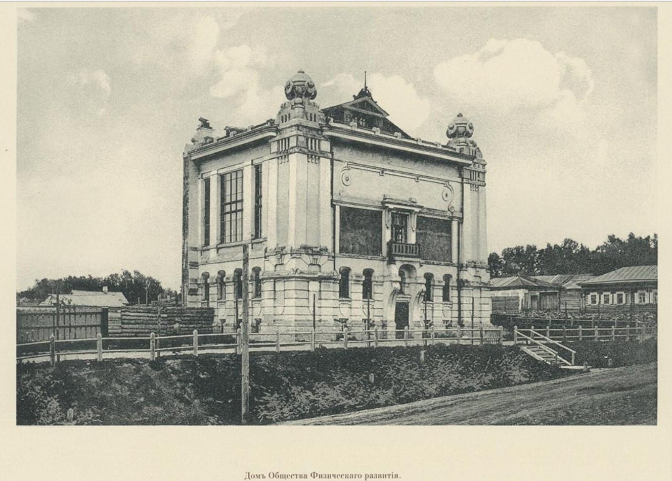 24. Дом Общества физического развития
