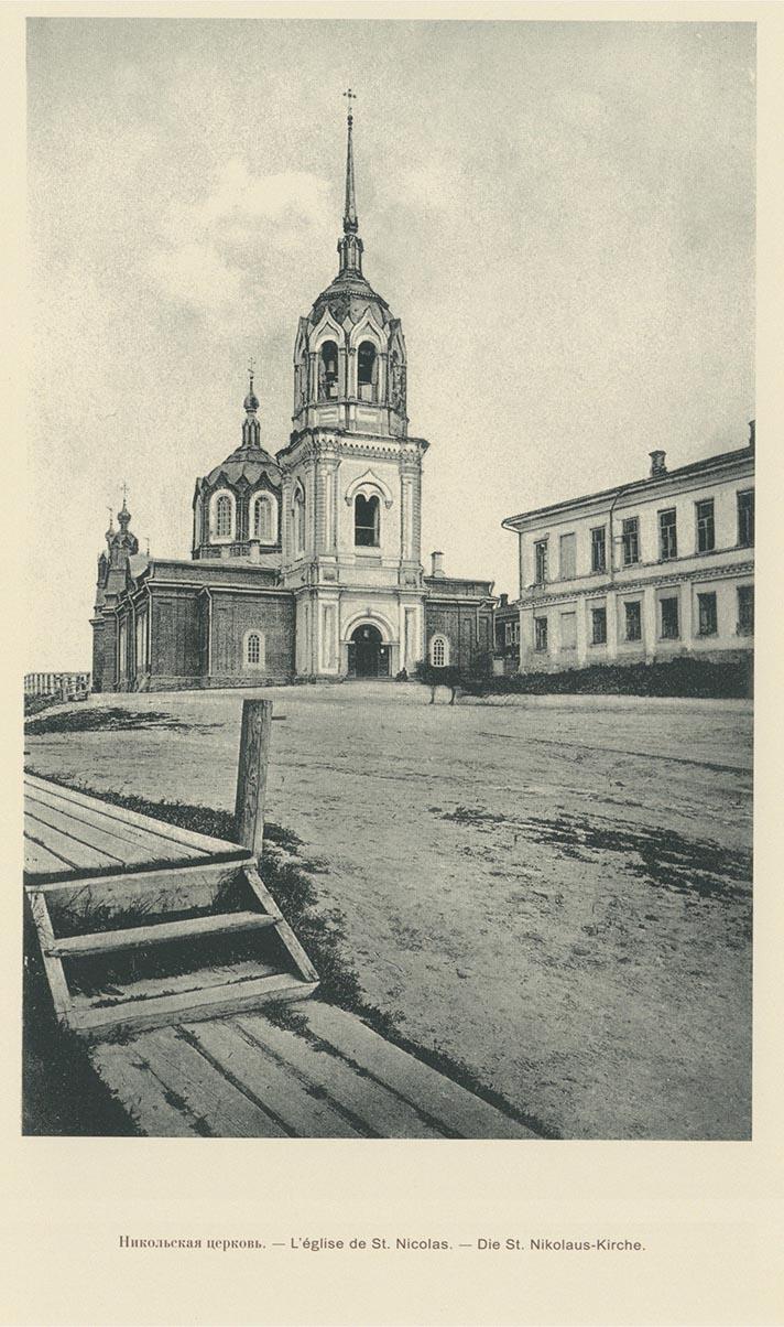 42. Никольская церковь