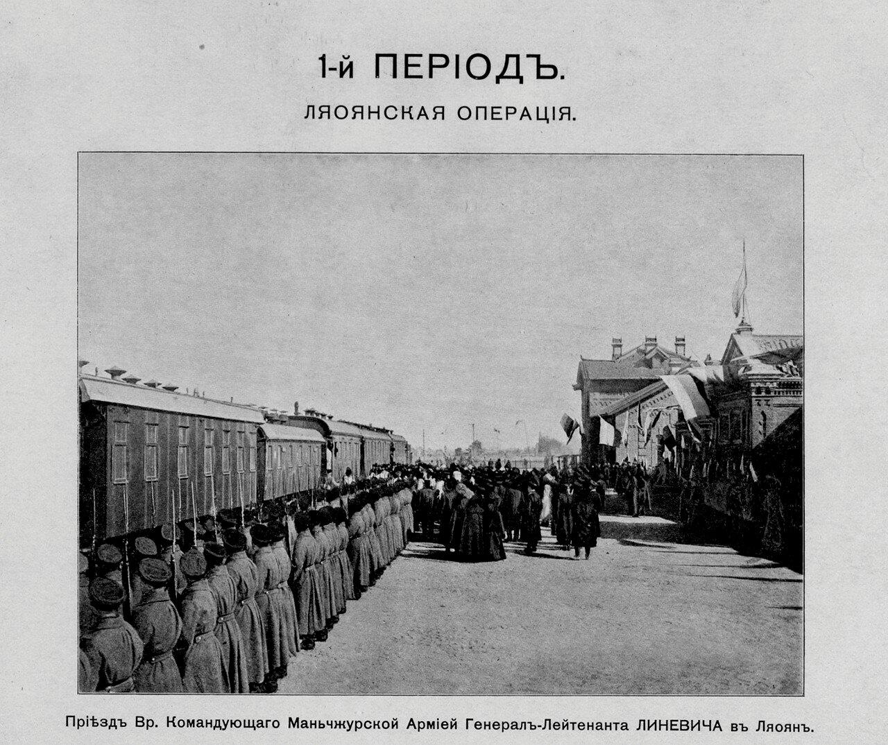 Альбом Русско-японская война 1904-1905. Часть 1