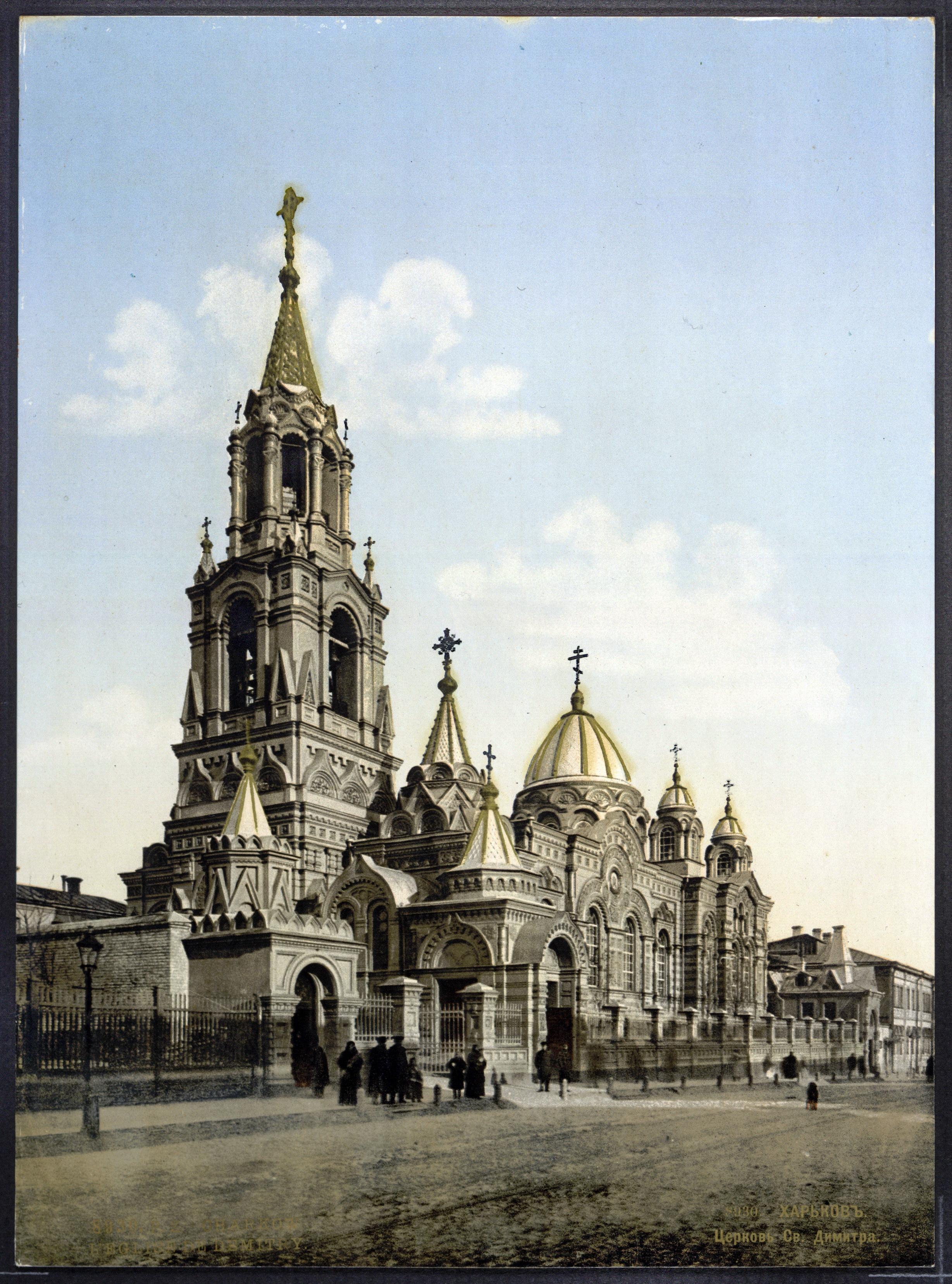 Церковь Димитрия Солунского Мироточивого