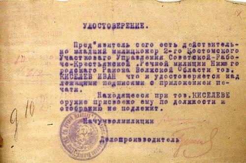 ГАКО. Р-378. Оп. 1. Д. 16. Л. 7.