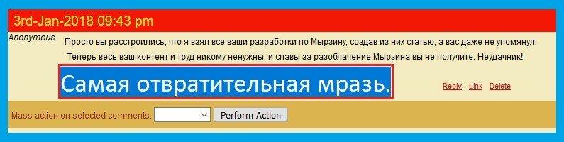 Садков-провокатор и мразь.