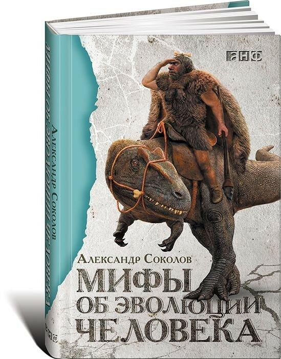 Мифы об эволюции человека - Александр Соколов