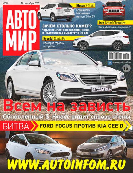 Автомир №38 2017