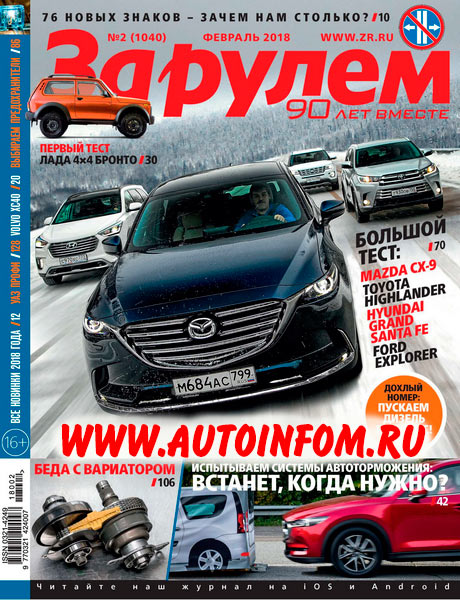 Журнал За рулем №2 (февраль 2018) Россия