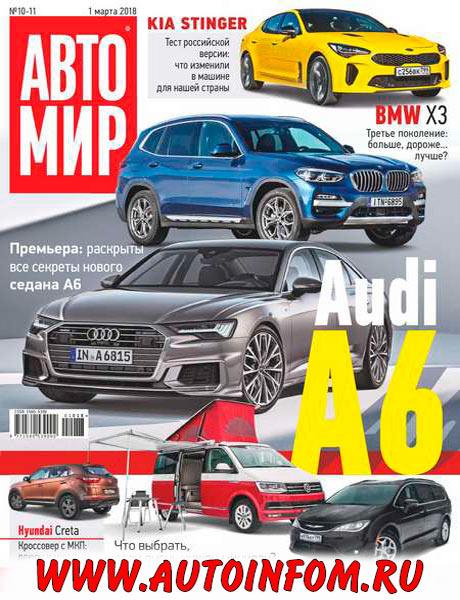 Журнал Автомир №10-11 (март 2018)