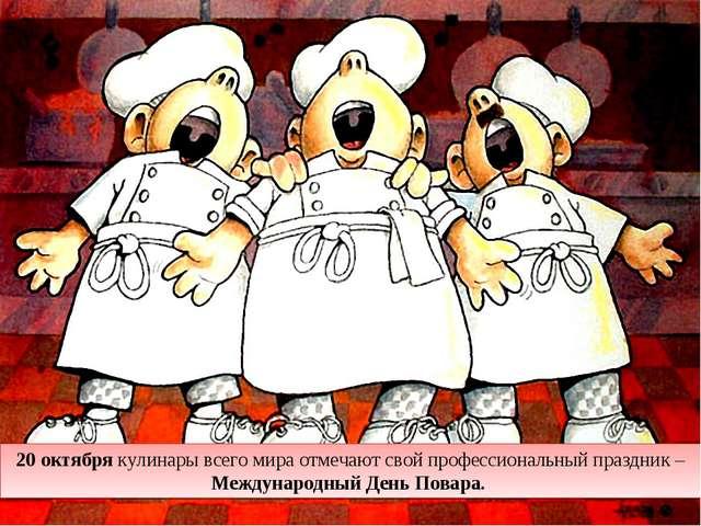 20 октября кулинары всего мира отмечают свой профессиональный праздник