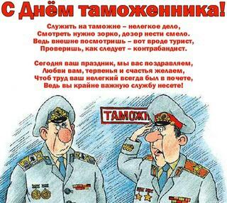 Открытки. День таможенника РФ. Поздравляю вас