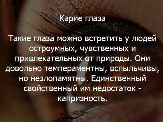30 октября День карих глаз. Поздравляем