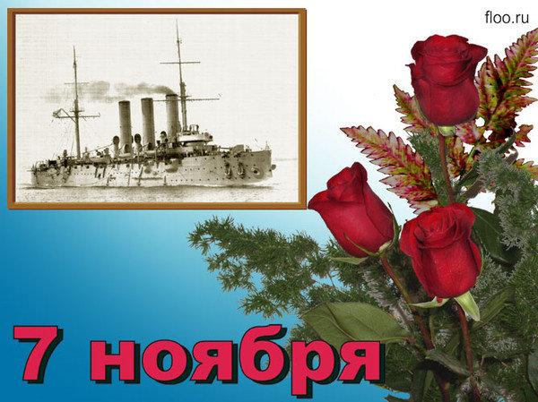 День согласия и примирения. Розы, Аврора