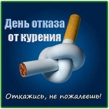 Международный день отказа от курения. Откажись, не пожалеешь