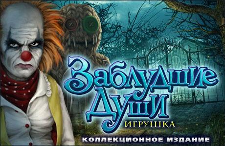 Заблудшие души. Игрушка. Коллекционное издание   Stray Souls: Dollhouse Story CE (Rus)