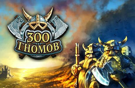 300 Dwarves   300 Злобных гномов