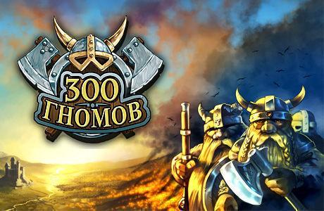 300 Dwarves | 300 Злобных гномов