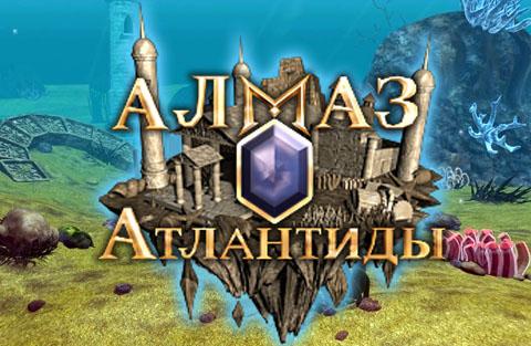 Алмаз Атлантиды