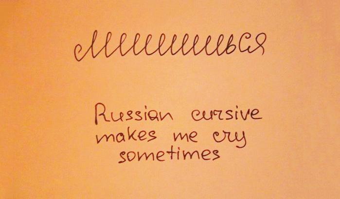 Лишишься – русский почерк иногда заставляет меня плакать.