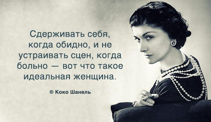 Вдохновение от Коко Шанель (2 фото)