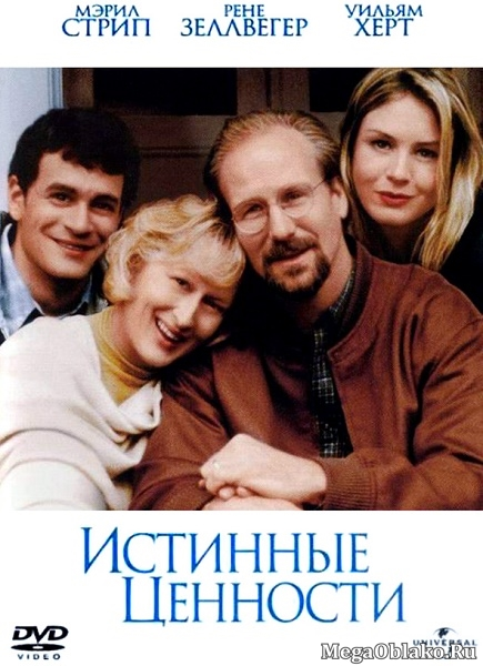 Истинные ценности / One True Thing (1998/WEB-DL/DVDRip)