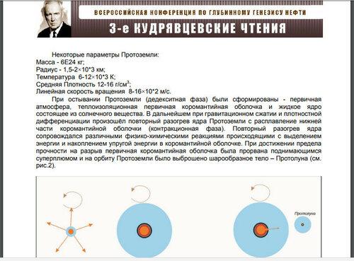 Бародинамика Шестопалова А.В. - Страница 5 0_1b5e22_e0a617b6_L
