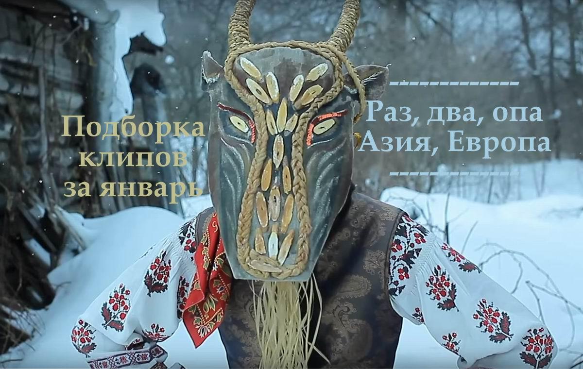 Раз, два, опа - Азия, Европа: Подборка видеоклипов за январь
