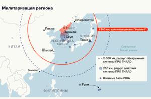Эмиссар ООН заверил Пхеньян в приверженности мирному урегулированию кризиса вокруг КНДР
