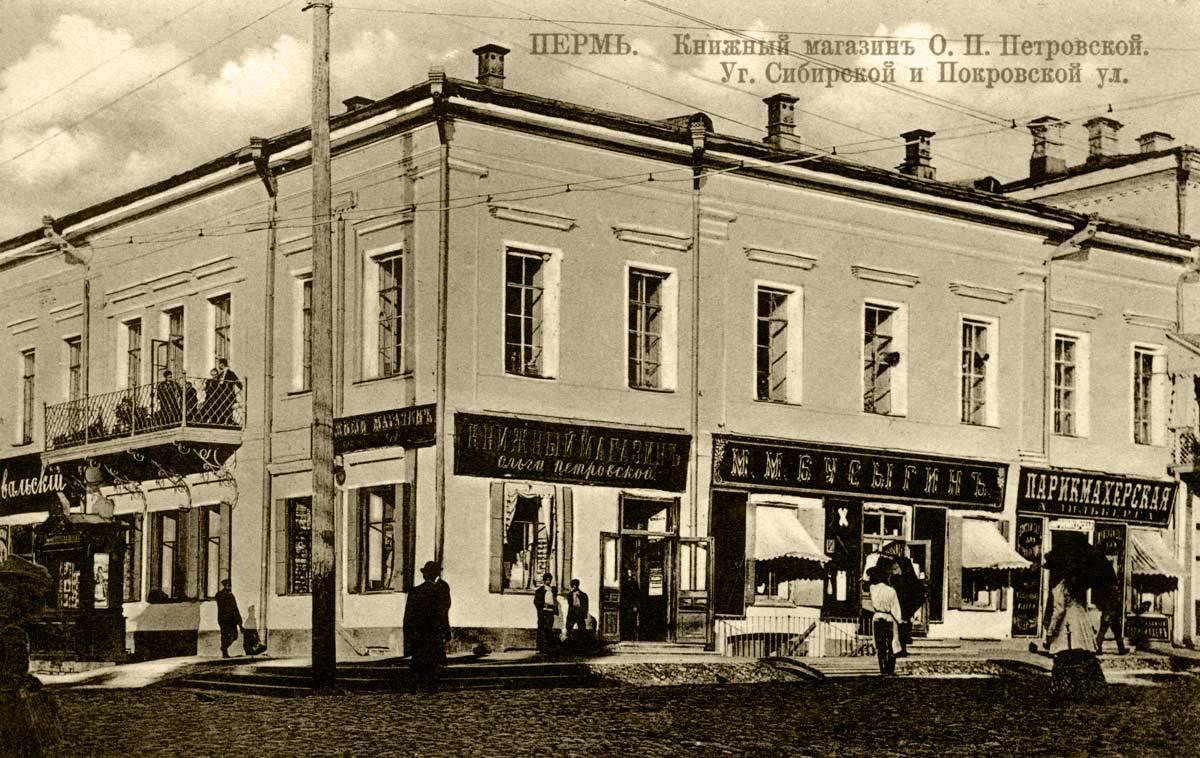 Книжный магазин О.П.Петровской