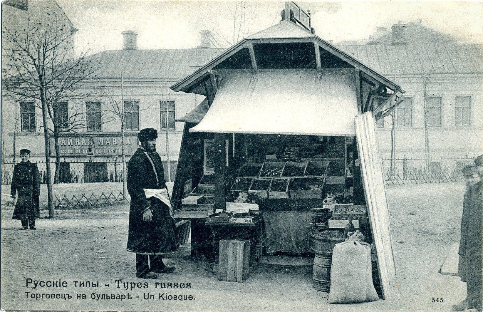 Торговец на бульваре