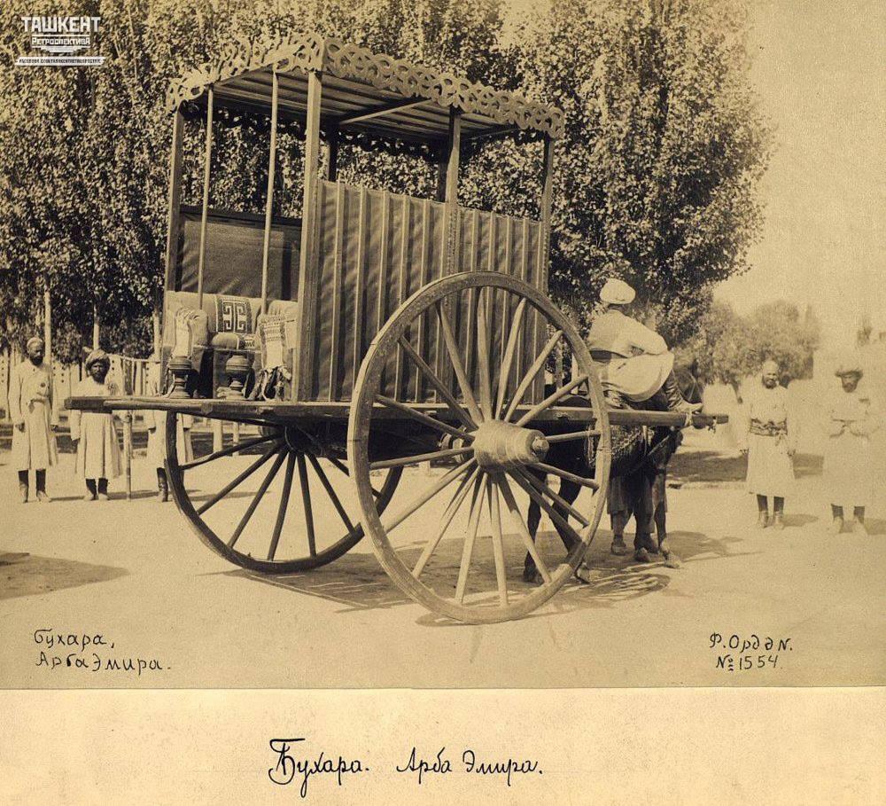 Арба Эмира. 1896-1898