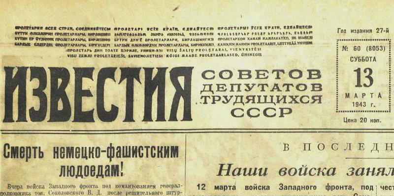 «Известия», 13 марта 1943 года