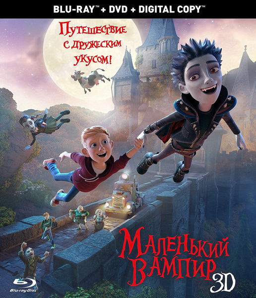 Маленький вампир / The Little Vampire 3D (2017/BDRip/HDRip/3D)