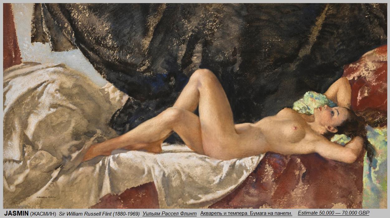 ЖАСМИН, НЮ, Уильям Рассел Флинт(1880-1969)(1251)