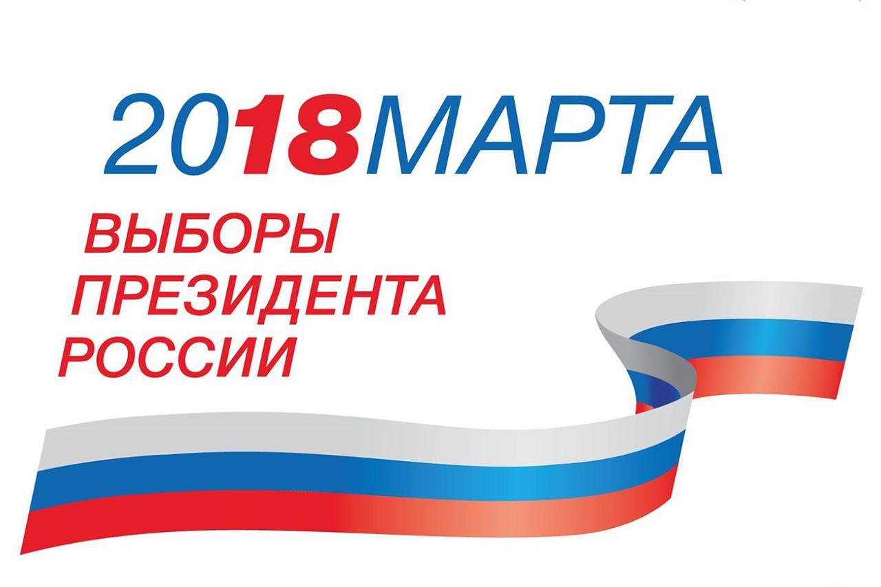 Памятка о порядке голосования избирателей, являющихся инвалидами, на выборах Президента Российской Федерации 18 марта 2018 года