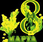 8 Марта (12).png